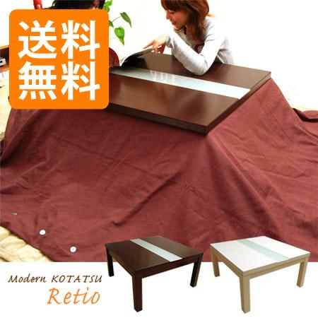 モダンなこたつ レシオ (RETIO センターテーブル ローテーブル こたつテーブル 木製テーブル 75×75cm)