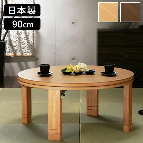 高さ4段階調節つき 天然木丸型こたつ フラットロンド 90cm (こたつテーブル 国産テーブル)