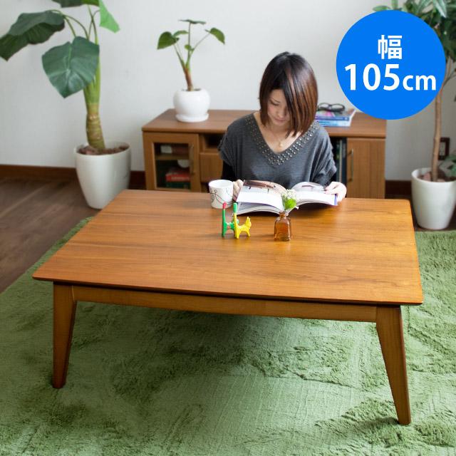 こたつ カフェこたつTeria 幅105 こたつテーブル 長方形 木製テーブル 105×75cm