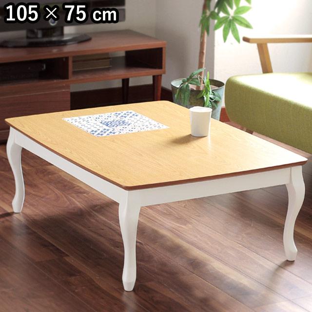 こたつ テーブル 長方形 105 Aruru (こたつ こたつテーブル 木製 テーブル 猫脚 おしゃれ 北欧 シンプル テーブル 105 暖房器具 カフェこたつ 電気こたつ おしゃれこたつ 人気 木 薄型 石英管ヒーター ガーリー デザインタイル ナチュラル ホワイト)