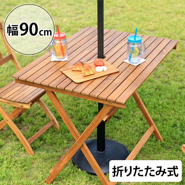 Garden&Resort(ガーデン&リゾート)Byron アカシア 折りたたみ ガーデンテーブル 90cm(アウトドア ベランダごはん)