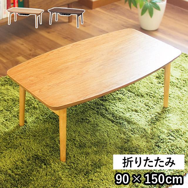 完成品 折りたたみ こたつテーブル ERU (エル) 90x50cm(こたつテーブル 折りたたみテーブル)