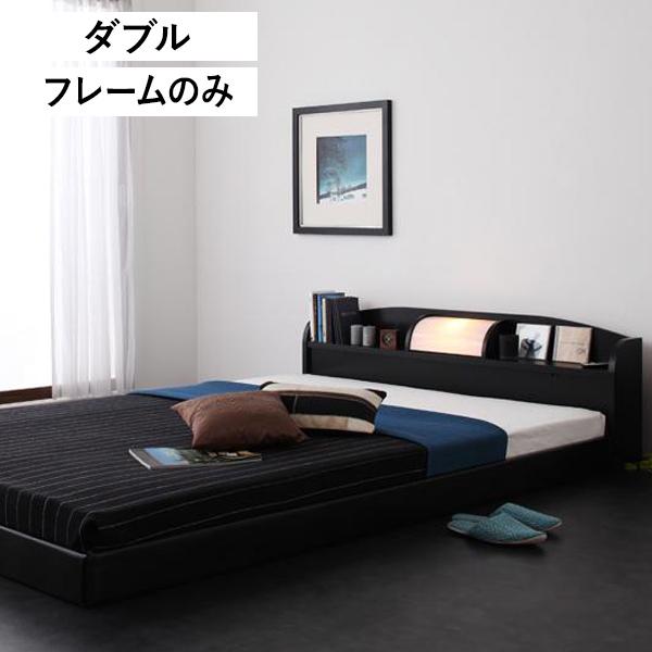 フロアベッド ロッソ ダブル フレームのみ (rosso セミダブルベッド 木製ベッド シンプルベッド 照明付ベッド モダンベッド)
