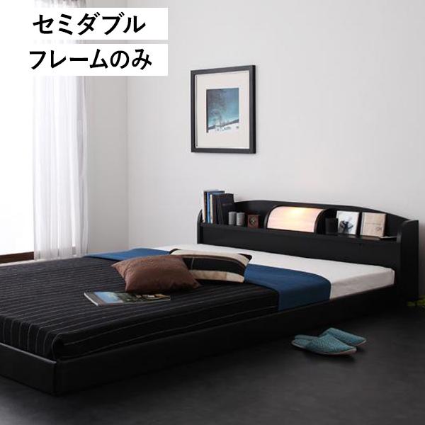 フロアベッド ロッソ セミダブル フレームのみ (rosso セミダブルベッド 木製ベッド シンプルベッド 照明付ベッド モダンベッド)