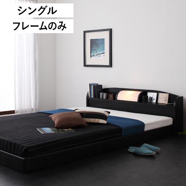 フロアベッド ロッソ シングル フレームのみ (rosso シングルベッド 木製ベッド シンプルベッド 照明付ベッド モダンベッド)