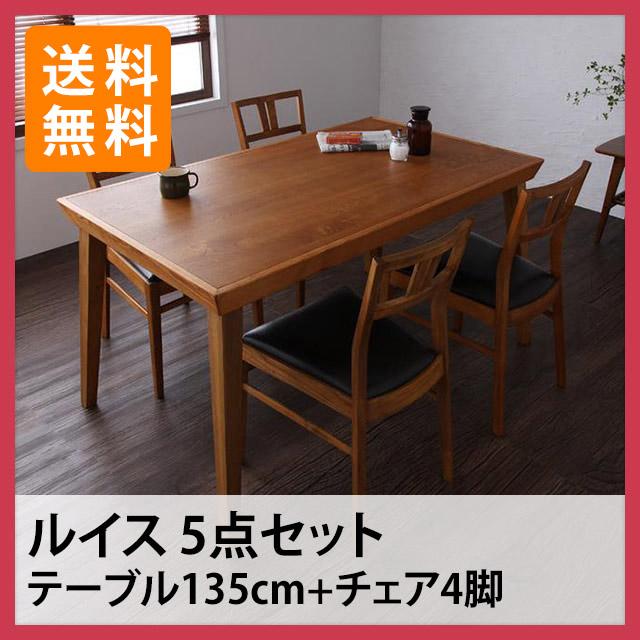 LEWIS (ルイス) 5点セット テーブル135cm+チェア4脚 (木製テーブル ダイニングテーブル 5点セット 4人用)