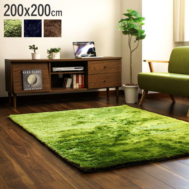 ネイチャー シャギー ラグマット 200x200cm (リビングラグ シャギーラグ ホットカーペット対応 床暖房対応 正方形ラグ 送料無料ラグ)