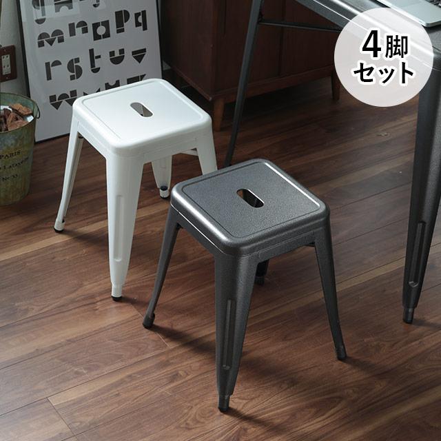 LEX (レックス) スツール 4脚セット (スタッキング 椅子 いす イス スツール オットマン チェアー スチール)【スタッキングスツール】