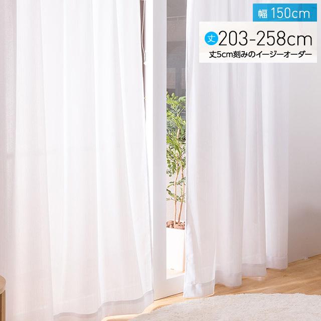UGI Teflon 防汚レースカーテン 幅150×丈203~258cm(2枚組)形態安定(紫外線対策 紫外線カット 日本製 遮光 遮熱 保温)
