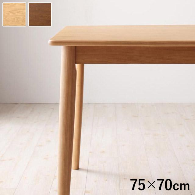 unica(ユニカ) テーブル75cm(ダイニングテーブル 幅75cm 木製テーブル)