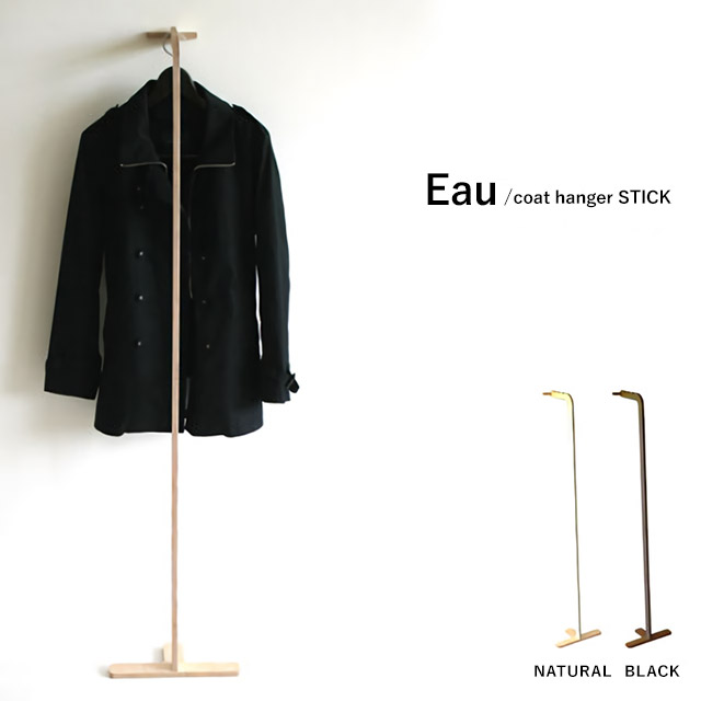 コートハンガー 北欧 おしゃれ スリム 木製 ハンガーラック コートツリー コートラック Eau coat hanger STICK