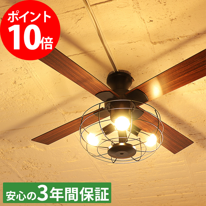 シーリングファンライト シーリングファン リモコン リモコン付き おしゃれ 北欧 LED電球 4灯 サーキュレーター  VINTAGE Collection CT