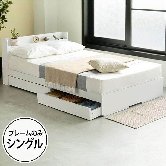棚・コンセント付き収納ベッド LEX フレームのみ シングル