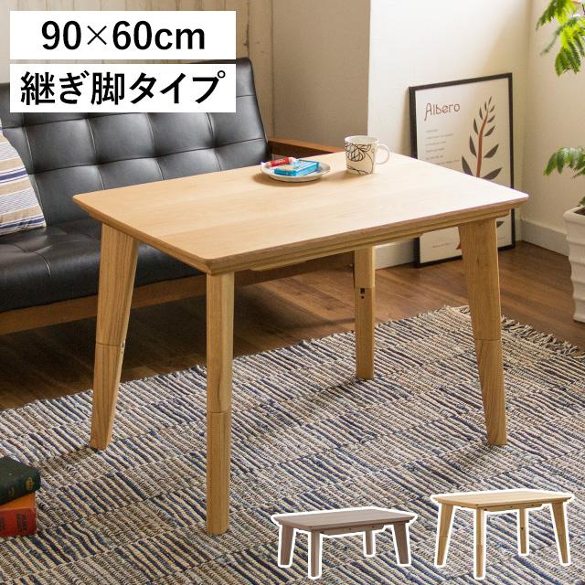 こたつテーブル ハイ&ロー 長方形 90 2WAY ウォールナット ナチュラル