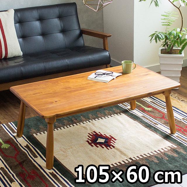 アカシア こたつテーブル 長方形 Tesu 105