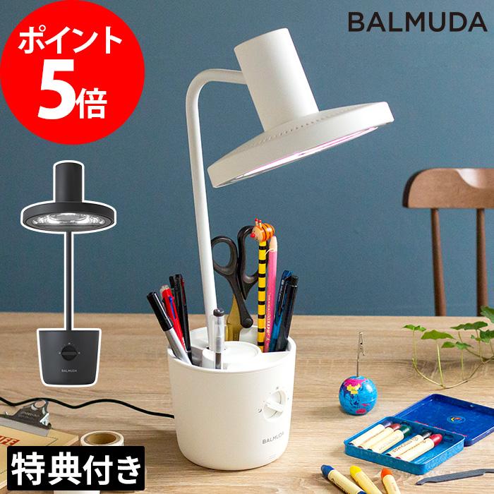 デスクライト BALMUDA The Light 【オリジナル色鉛筆の特典】 バルミューダ ザ・ライト ホワイト ブラック L01A ライト 目に優しい LED 読書灯 調光 led 明るい おしゃれ デザイン 誕生日 入学祝い プレゼント