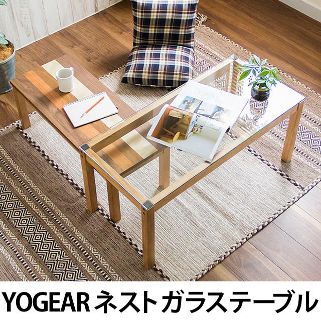 リビングテーブル ガラス YOGEAR ネストテーブル センターテーブル コーヒーテーブル ローテーブル ウォールナット ツインテーブル 木製 モダン おしゃれ カフェ インテリア
