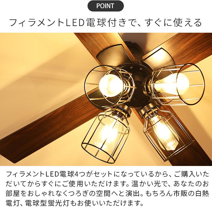 シーリングファンライト LEDフィラメント付き Modern Collection JE-CF003 ホワイト ゴールド ブラック LED リモコン フィラメントLED電球 JAVALO ELF ジャヴァロエルフ