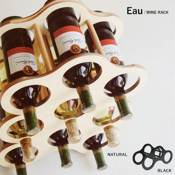 Eau WINE RACK オー ワインラック ワインセラー キッチン雑貨 北欧 おすすめギフト ギフト
