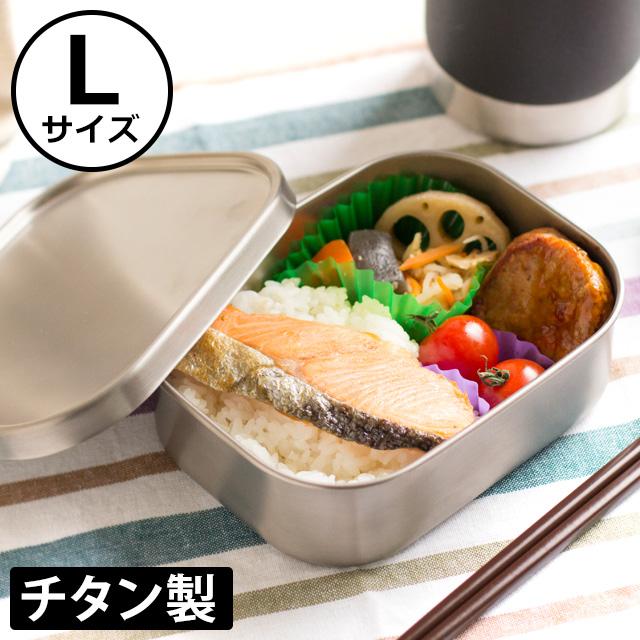 お弁当箱 チタン HANAKO L (男子 大容量 軽量 一段 チタン 工房アイザワ 父の日 ギフト)
