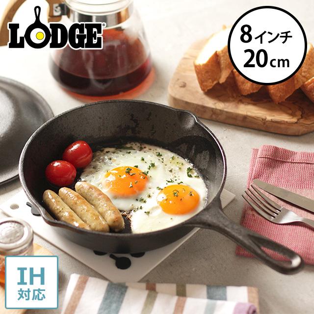 LODGE ロッジ スキレット 8インチ (ロッジ LODGE スキレット ロジック キャストアイアン フライパン ダッチオーブン アウトドア ダッチオーブン グリルパン キャンプ パンケーキ ステーキ ギフト)