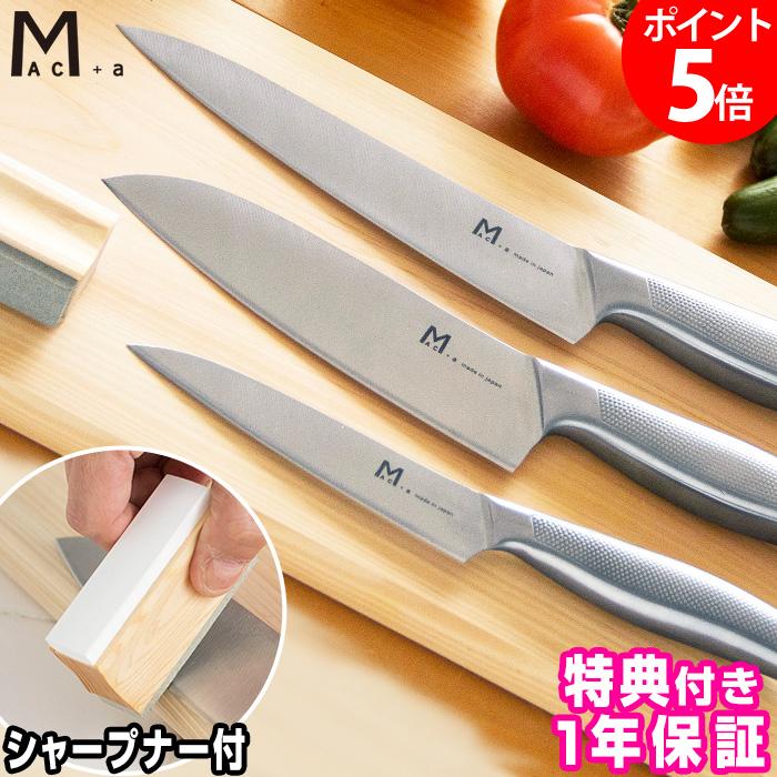 包丁 MAC+a 包丁 4点セット 包丁砥ぎ 三徳 牛刀 マック包丁 包丁セット まな板などの特典付き
