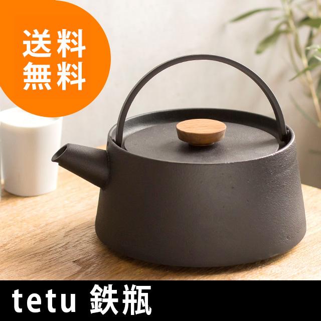 (Tea Kettle / nanbu iron Kettle kitchen tools/minimalist/modern / Makoto Koizumi and Mainichi design award) tetu kettle