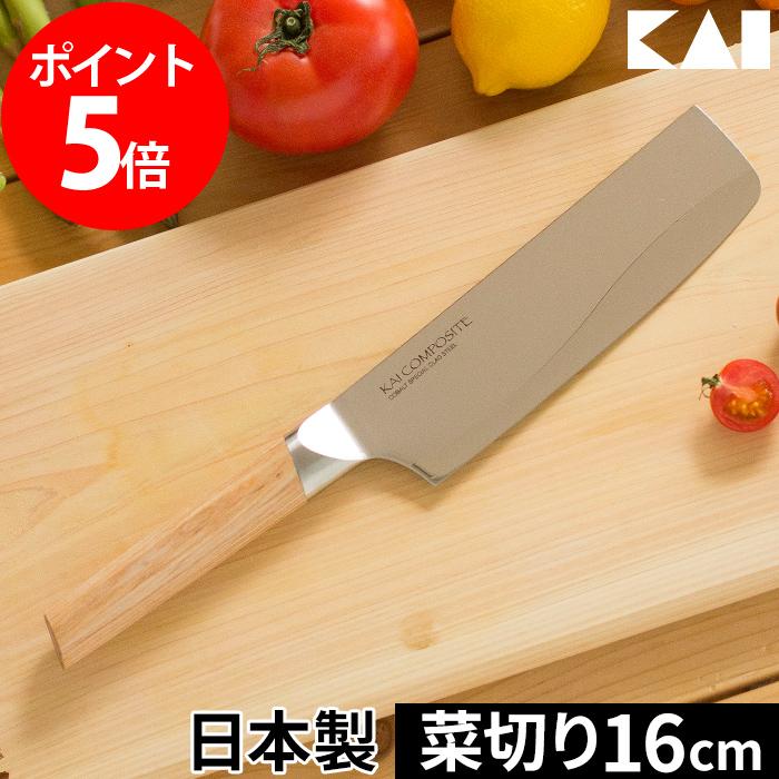 包丁 kai 貝印 コンポジット ステンレス 菜切り包丁 16cm 【レビュー投稿で4つから選べる特典】