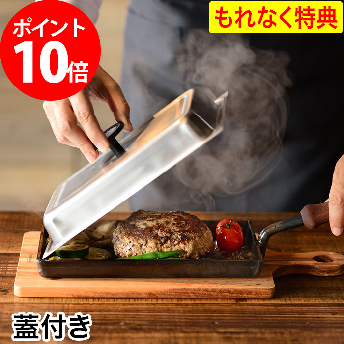 大人の鉄板 鉄板小 ふた付き ots8100 国産 日本製 フライパン 蒸し料理 IH ガス対応