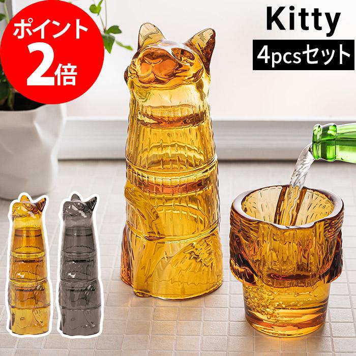 ネコの表情が可愛らしいユニークなスタッキンググラス 4個セット ガラス製オブジェに見えますが1つ1つをグラスとしてご使用いただけます ギフトにもおすすめです 日本産 グラス セット Kitty キティ スタッキング Stackable Glass DOIY ドーイ 猫 コップ 食器 インテリア おしゃれ ボックス入り ギフト アニマル プレゼント カップ カフェ パーティー 動物 モデル着用&注目アイテム ネコ かわいい