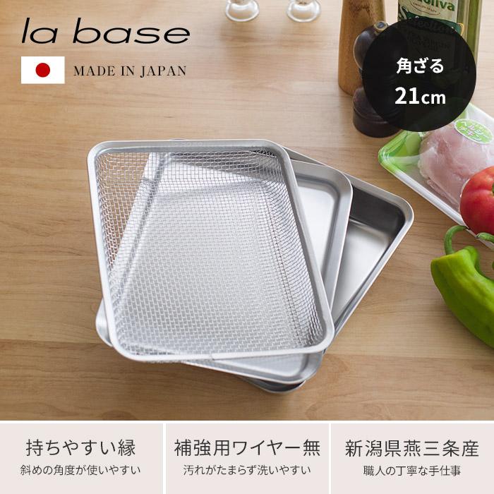 La Base Fry Pan Round 20 cm Short Handle Iron OVEN  LB-093 Tsubamesanjyo Japan