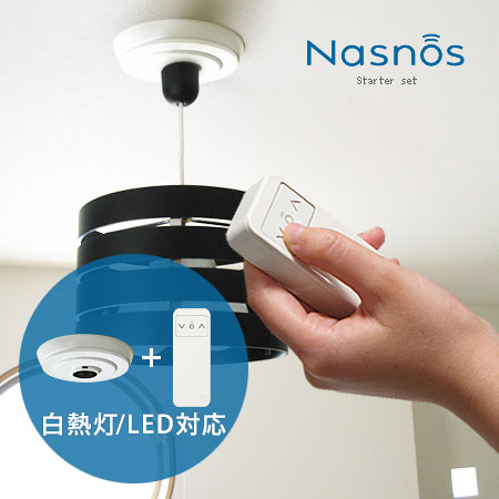 Nasnos Telecommand スターターセットB (シーリングタイプ照明調光器白熱灯 LED対応+ハンディタイプシングルファンクションリモコン)