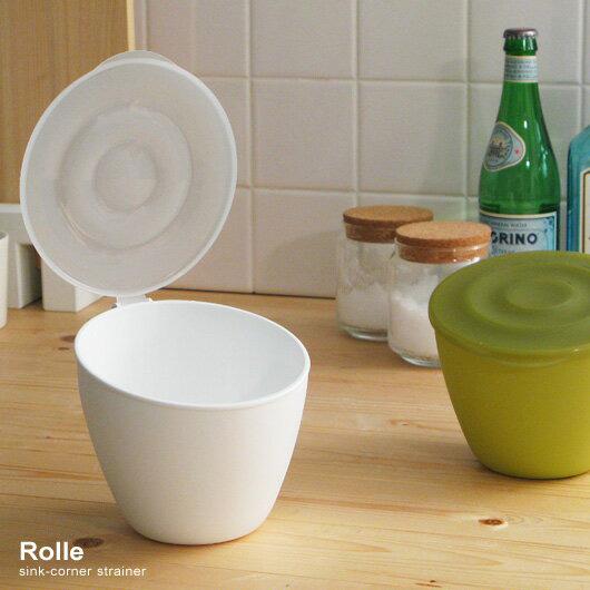 Rolle(ロレ) キッチン用水切りポット