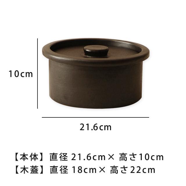ambai/土鍋 木蓋付 栗板の鍋敷き付