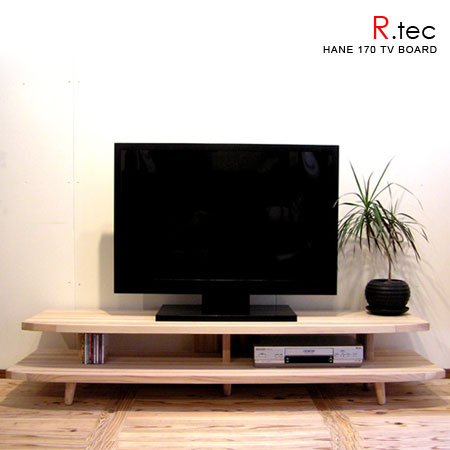 杉の家具 HANE(ハネ) 170 TVボード (TV台 AVボード)