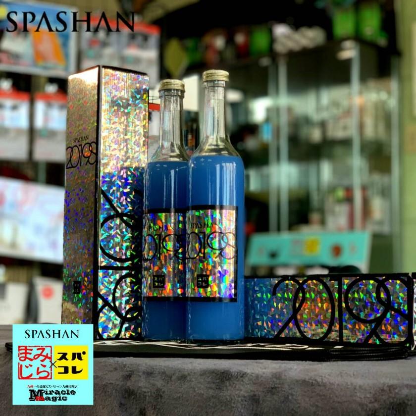 スパシャン 選べるプレゼント SPASHAN 2019S 2本セット ガラスコーティング剤 鉄粉除去
