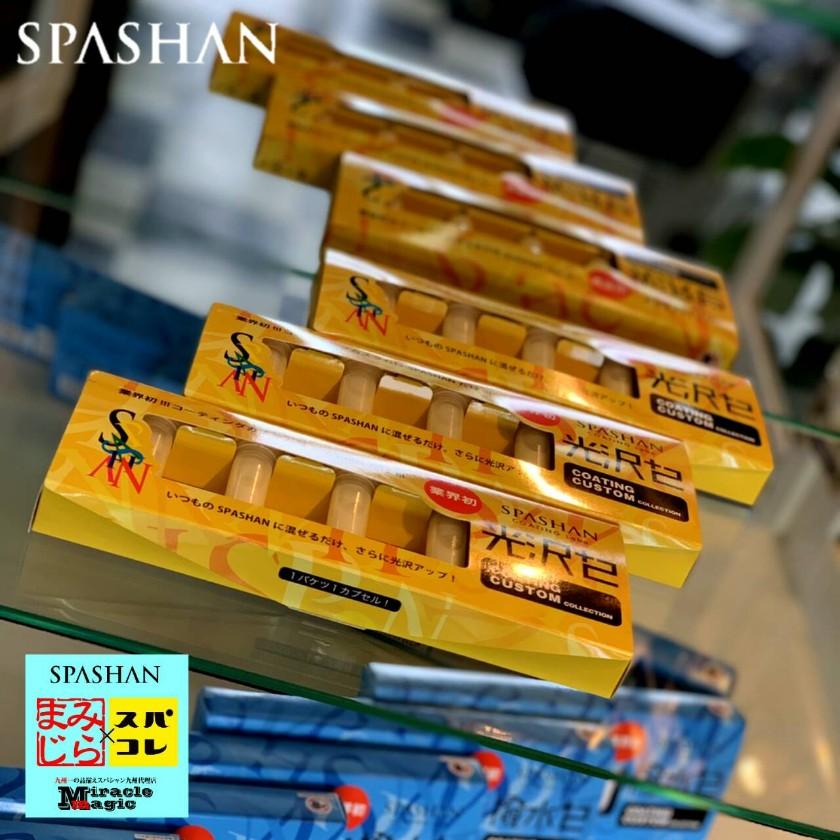 スパシャン SPASHAN コーティングカスタム 光沢プラス2 3個セット コーティングは自分でカスタムする時代 ガラスコーティング