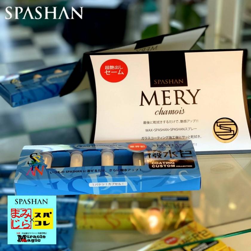 スパシャン SPASHAN コーティングカスタム 撥水プラス2 メリーセーム コーティングは自分でカスタムする時代 ガラスコーティング