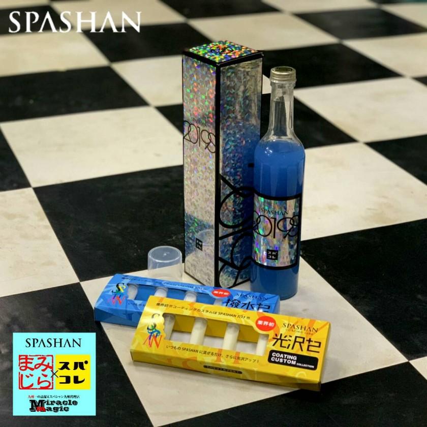 スパシャン SPASHAN 2019Sとコーティングカスタム 光沢プラス2と撥水プラス2 ガラスコーティング