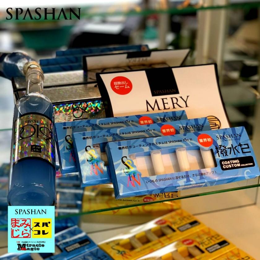 スパシャン SPASHAN 2019Sとコーティングカスタム 撥水プラス2 3個とメリーセーム 選べるプレゼント ガラスコーティング