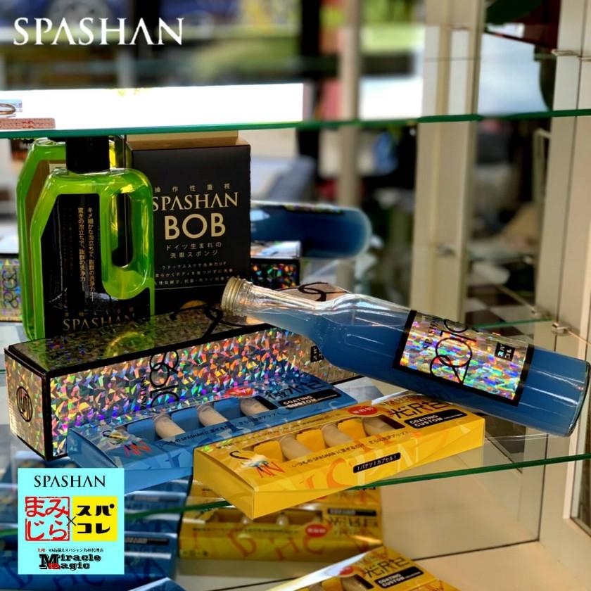 スパシャン SPASHAN 2019Sとコーティングカスタム 光沢プラス2と撥水プラス2とコーティング洗車の定番 ガラスコーティング