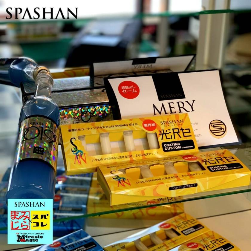 スパシャン SPASHAN 2019Sとコーティングカスタム 光沢プラス2 2個とメリーセーム 選べるプレゼント ガラスコーティング