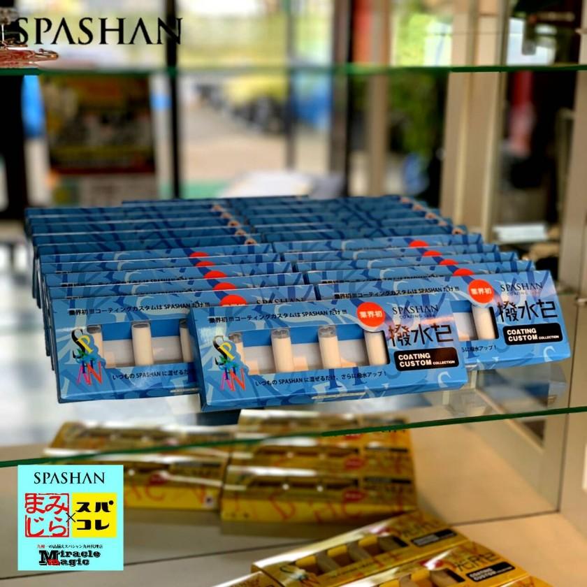 スパシャン SPASHAN コーティングカスタム 撥水プラス2 10個で1個プレゼント コーティングは自分でカスタムする時代 ガラスコーティング