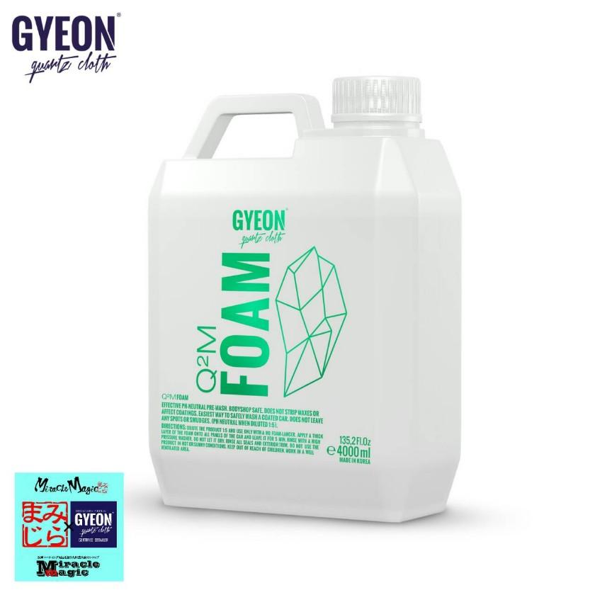 ジーオン GYEON フォーム カーシャンプー コーティング 前 下地処理 洗車 メンテナンス Foam 4000ml Q2M-FM400