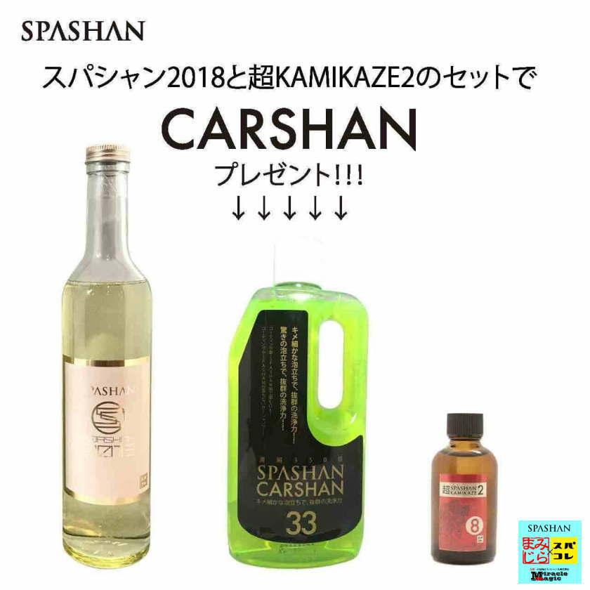 SPASHAN スパシャン ガラスコーティング カーシャンプー CARSHAN カーシャン を無料でゲット スパシャン2018と超KAMIKAZE2