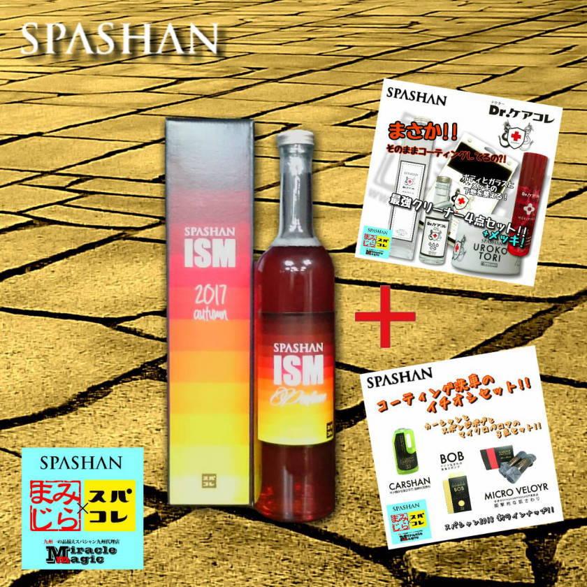 SPASHAN エコバッグ付き ISM perfume イズム パフュームとメキピカと最強クリーナーから洗車までイチオシセット