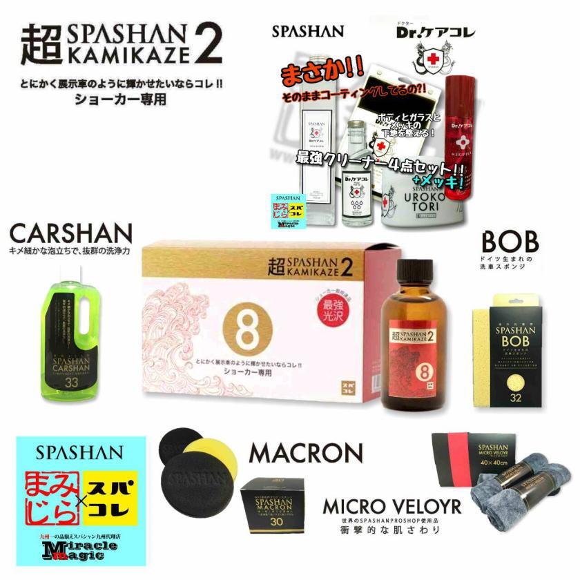 SPASHAN エコバッグ付き 超KAMIKAZE2 カミカゼ2とメキピカと最強クリーナーからメンテナンスまでセット