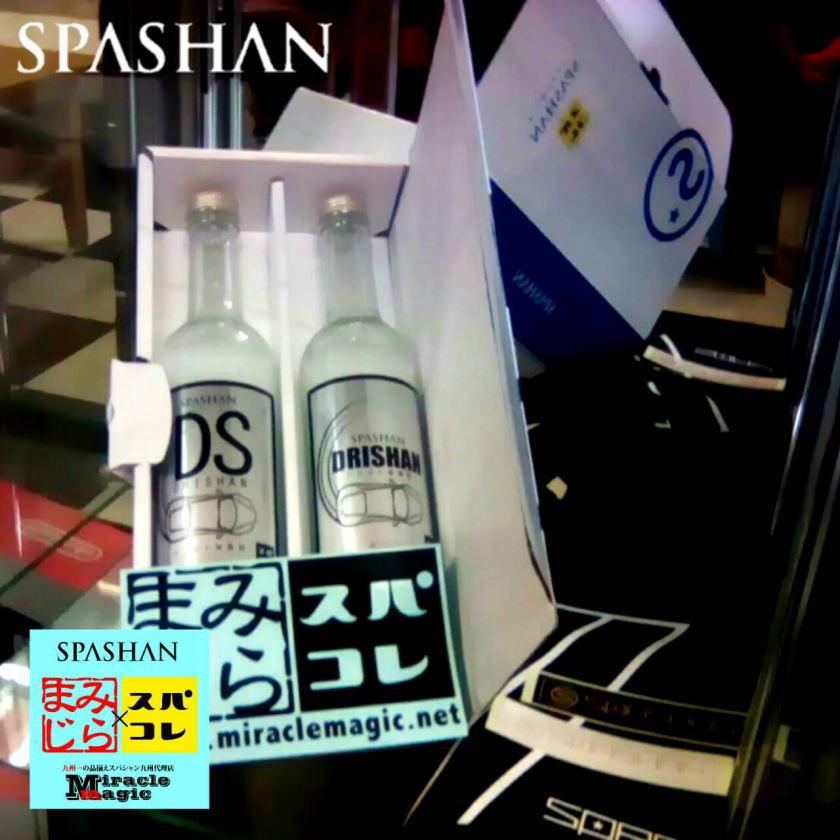 SPASHAN 初回限定盤 ドリシャン2本買いでスパコレ限定オリジナル化粧箱 伝説のカーボンコラボカッティングステッカープレゼント