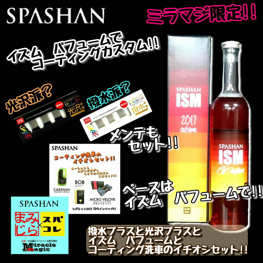 SPASHAN エコバッグ付き スパシャンイズム パフュームとコーティングカスタム 撥水+と光沢+とコーティング洗車のイチオシセット
