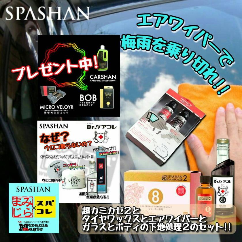 SPASHAN エアワイパーで梅雨を乗り切れ!超KAMIKAZE2 エアワイパー ウロコ取り アイアンバスター2 水垢取り タイヤワックス カーシャンとBOBとマイクロベロアプレゼント